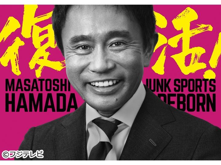 ジャンクSPORTSスーパースターが大集結!!ニッポンを明るくするぞSP[字][デ]