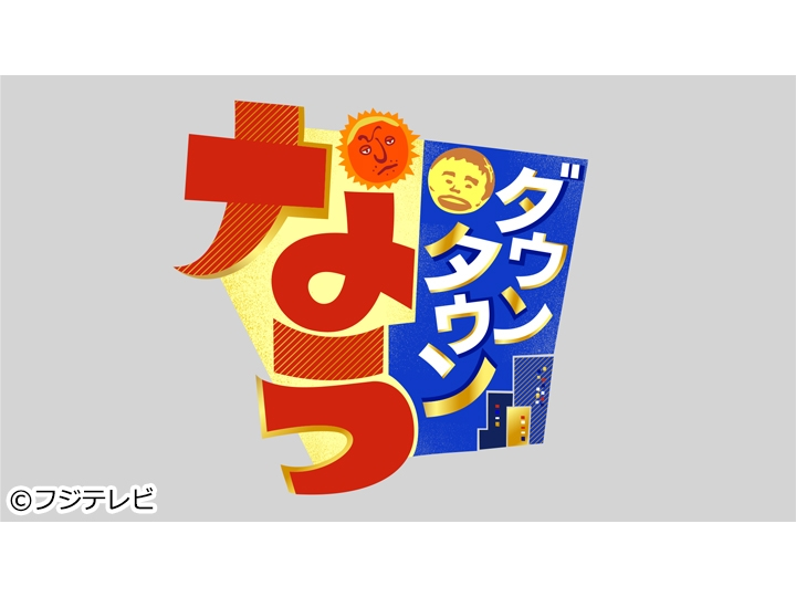 ダウンタウンなう【ツマミ話▽さまぁ〜ず&古田&安斉かれん&ピース又吉&ウイカ】[字]