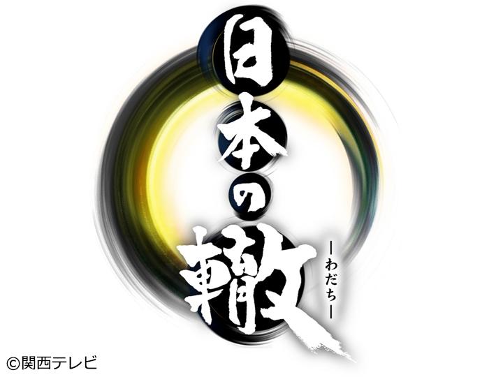 日本の轍[字]