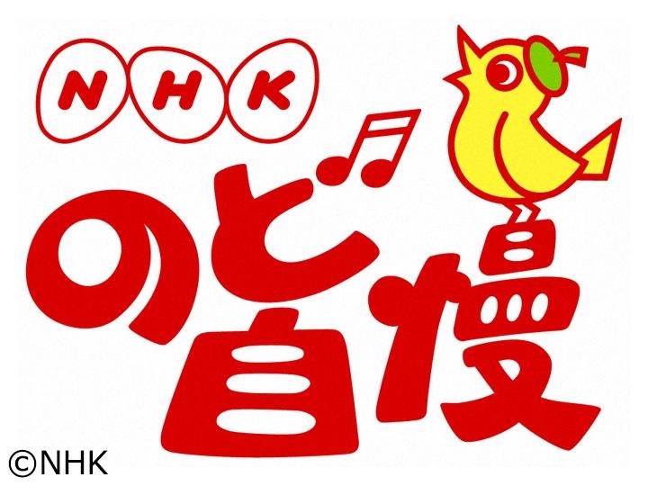 NHKのど自慢〜おうちでパフォーマンス〜(9)[字]