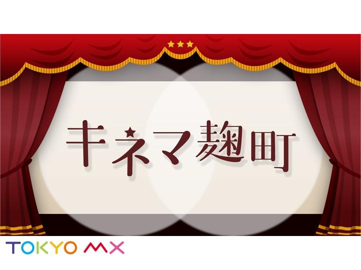キネマ麹町 ★「サマータイムマシン・ブルース」〜瑛太・上野樹里・ムロツヨシ出演