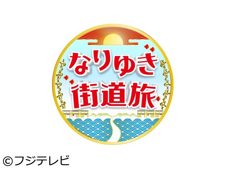 なりゆき街道旅【紅葉が目前の鎌倉でISSAと昼飲み!中岡と梅酒作り&スイーツ】[字]