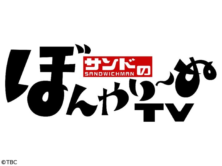サンドのぼんやり〜ぬTV【お取り寄せ もなセレクトPart2】