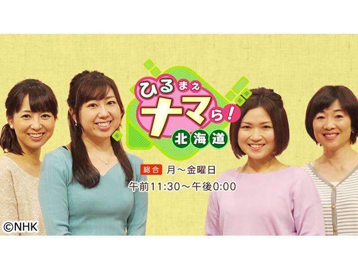 ひるまえナマら!北海道▽かきとベーコンの豆乳スープ