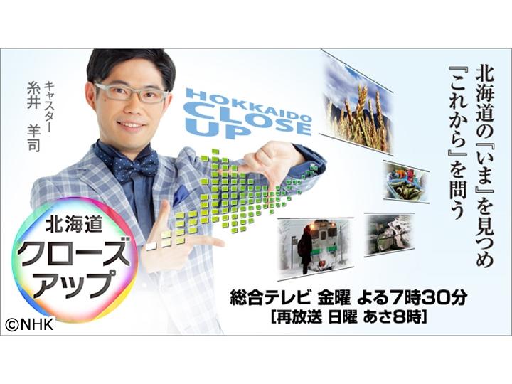 北海道クローズアップ「白馬の遺言〜本屋のオヤジ 久住邦晴伝〜」[再]