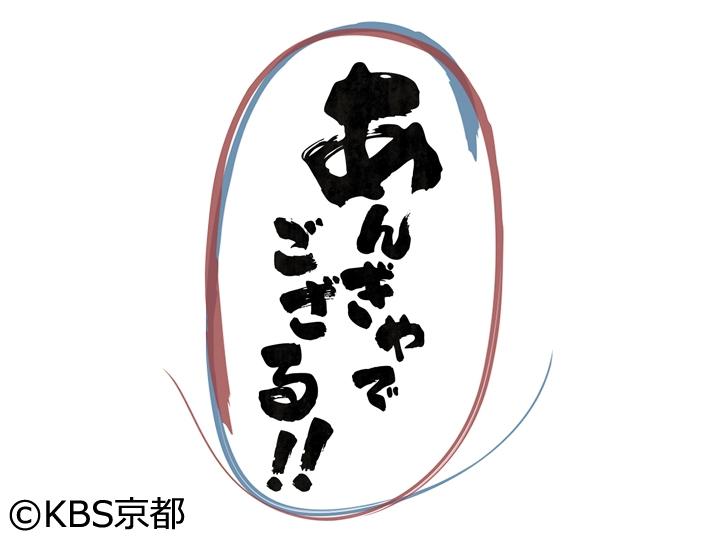 あんぎゃでござる!! 「#160京北あんぎゃ!!前編」