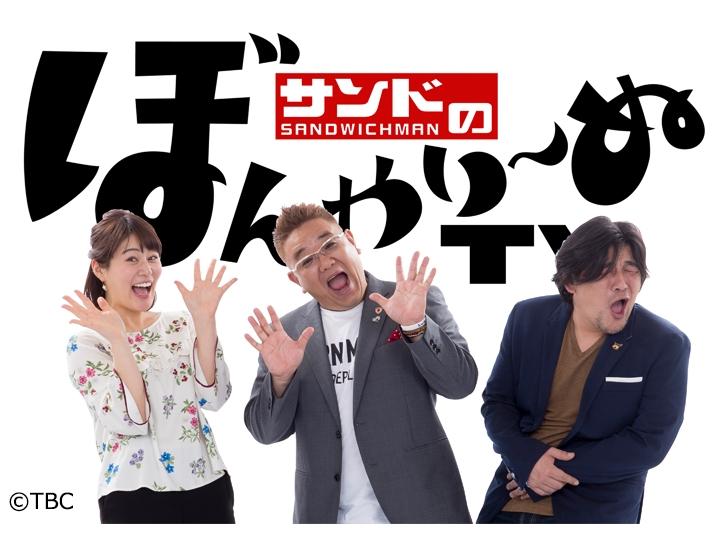 サンドのぼんやり〜ぬTV 「震災から10年 気仙沼へ 前編」