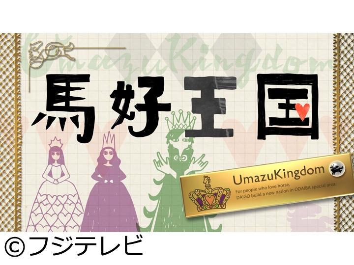 馬好王国〜UmazuKingdom〜