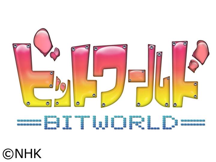 ビットワールド ▽「名作くん」春の大感謝祭第4弾▽グレンのティータイム