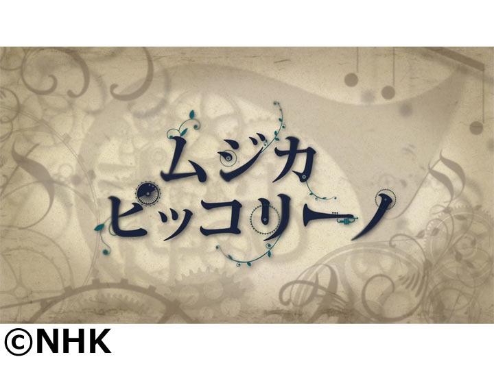 ムジカ・ピッコリーノ「森の沈没船」[字]