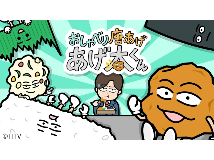 【広島弁アニメ】おしゃべり唐あげあげ太くん