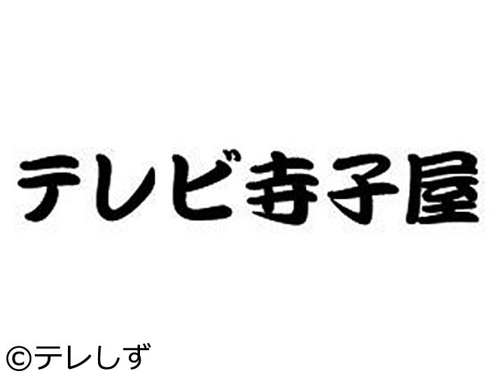 テレビ寺子屋