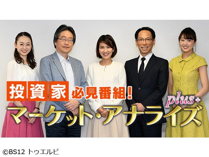 マーケット・アナライズplus+ #450