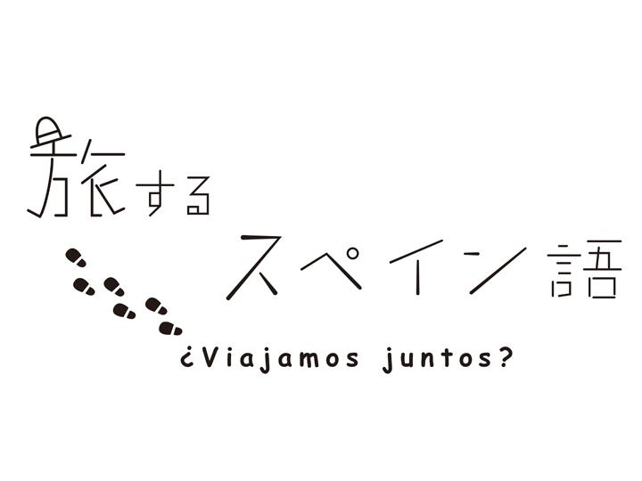 旅するスペイン語
