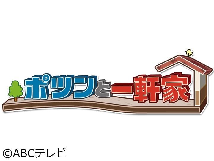 ポツンと一軒家【千葉県にあるポツンと一軒家】
