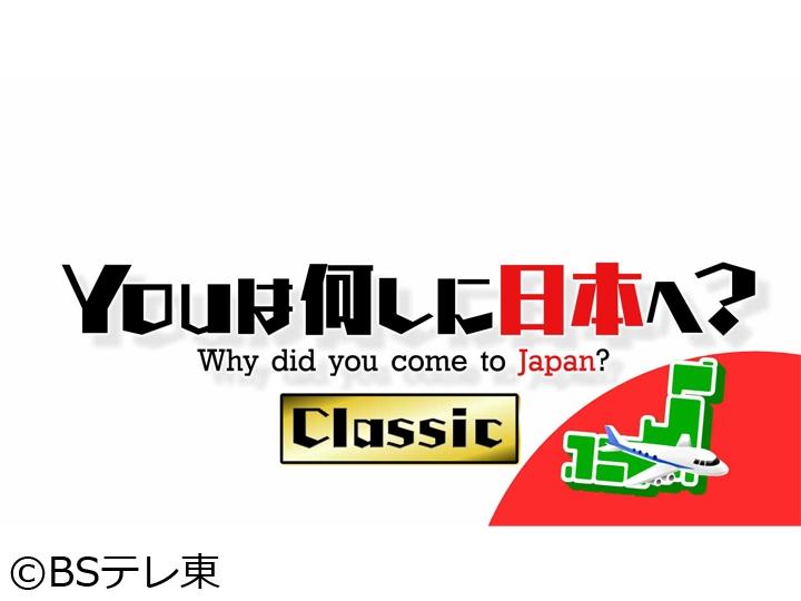 YOUは何しに日本へ?Classic