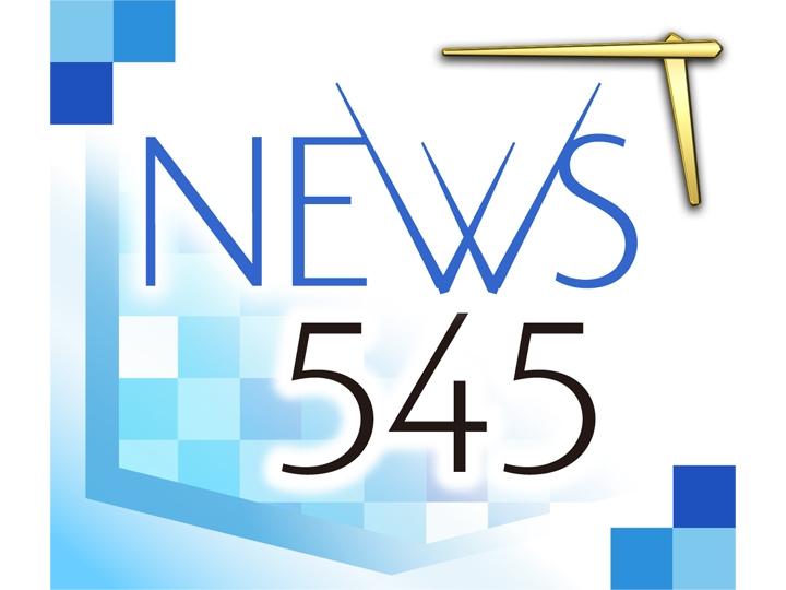 ニュース545[S]