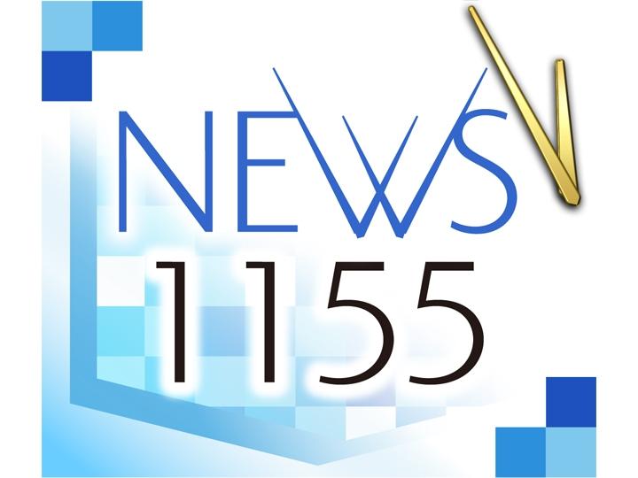 ニュース1155[S]