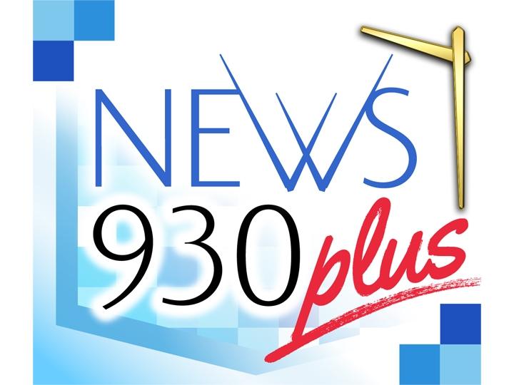 ニュース930 plus[S]