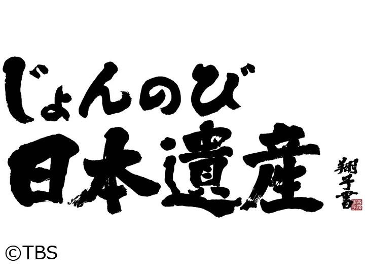 じょんのび日本遺産[字]