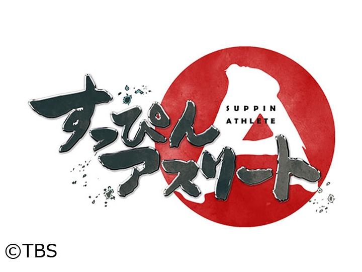 すっぴんアスリート〜パラアーチェリー上山友裕×鈴木亮平〜[解][字]