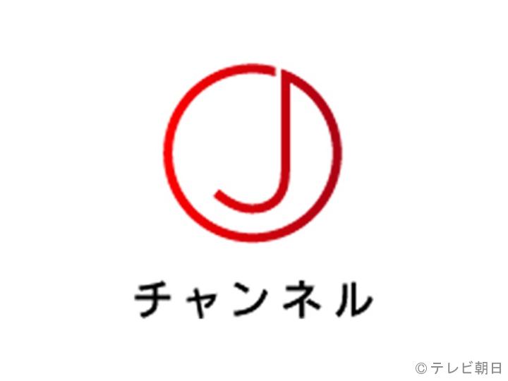 スーパーJチャンネル[デ][字]