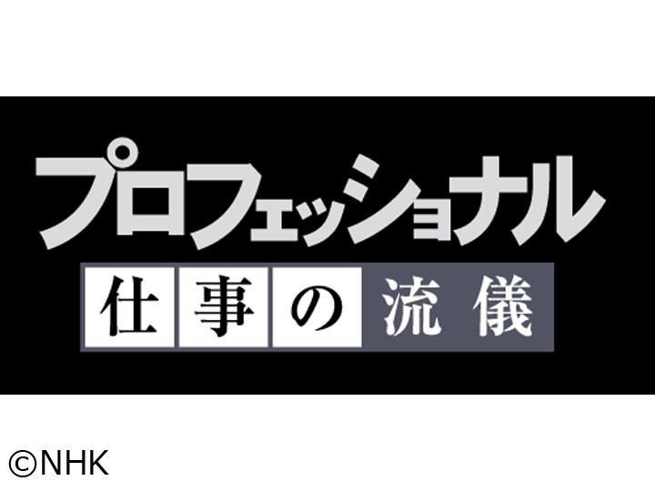 プロフェッショナル「鍛えてこそ、本物になる〜刀鍛冶・吉原義人〜」[解][字][再]