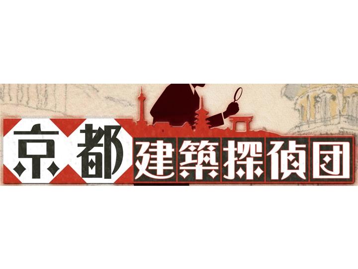 京都建築探偵団