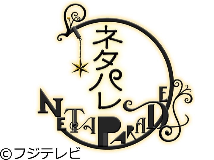 ネタパレ[字]