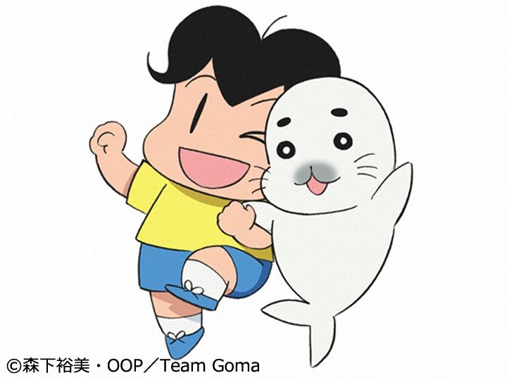 アニメ 少年アシベ GO!GO!ゴマちゃん「お手伝いアシベ」