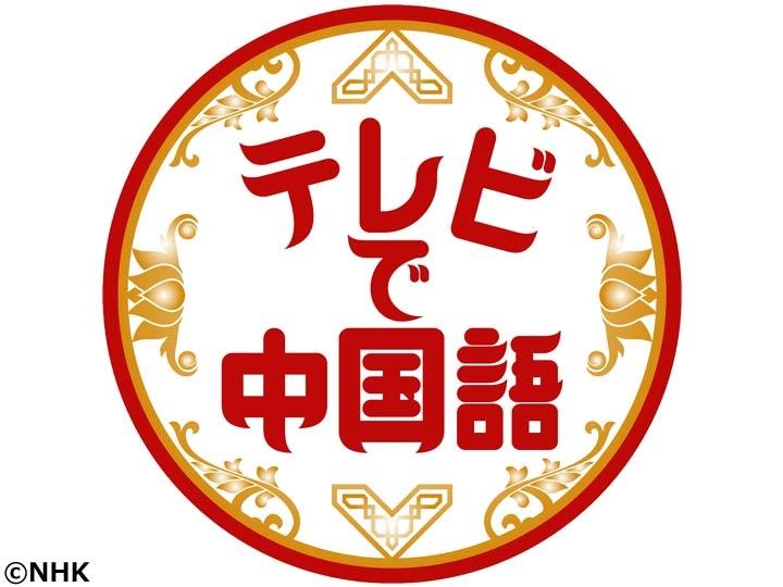 テレビで中国語 イモトと学ぼう!中国語(5)「私はハンバーガーを食べます。」