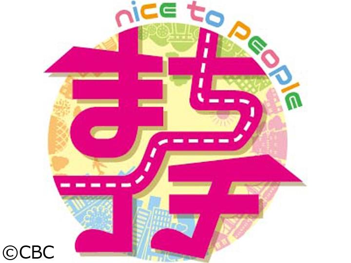 まちイチ nice to people[字]