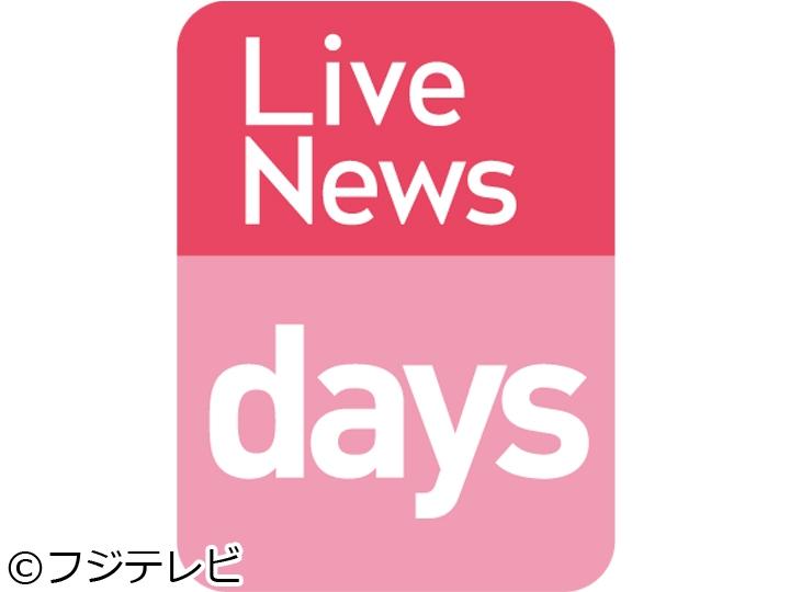 "FNN Live News days【猛威止まらず…広がる""外出自粛""要請】[字]"