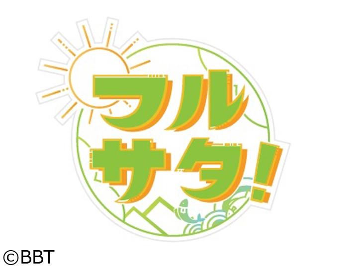 フルサタ! 【富山の週末情報満載!】