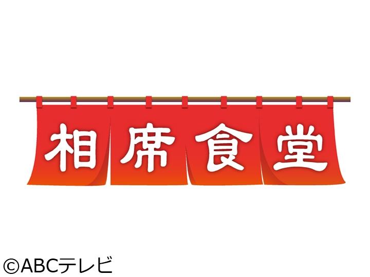 千鳥の相席食堂 【松本明子&AKB48・峯岸みなみの旅】