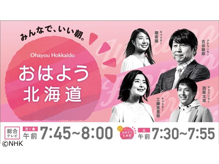 NHKニュース おはよう北海道▽最新気象情報を詳しく▽外国人へのおもてなし