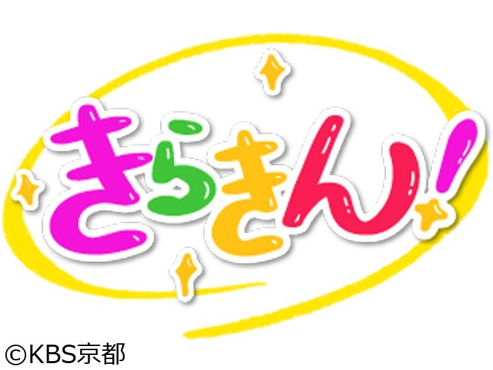 きらきん! 「梅林さんと石清水八幡宮の国宝・本社へ!」