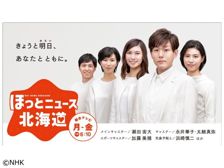ほっとニュース北海道[字]▽マイクロプラスチック道内河川でも検出▽アイヌ語学ぶ留学生