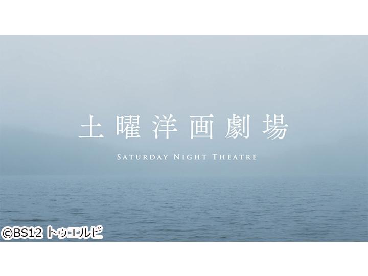 土曜洋画劇場 「ベイビー・ドライバー」(字幕)