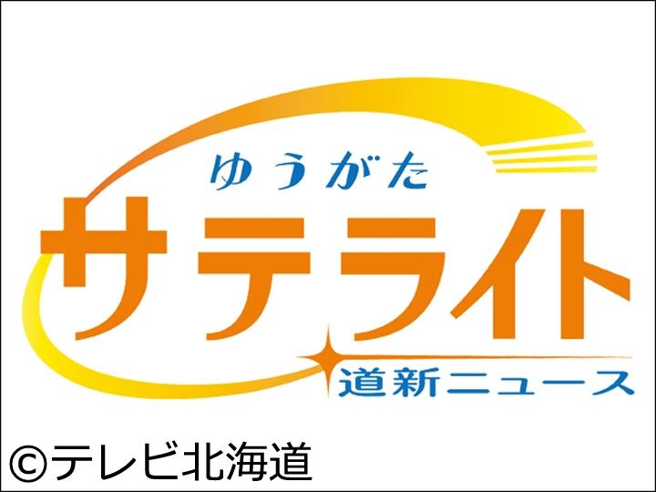 ゆうがたサテライト〜道新ニュース