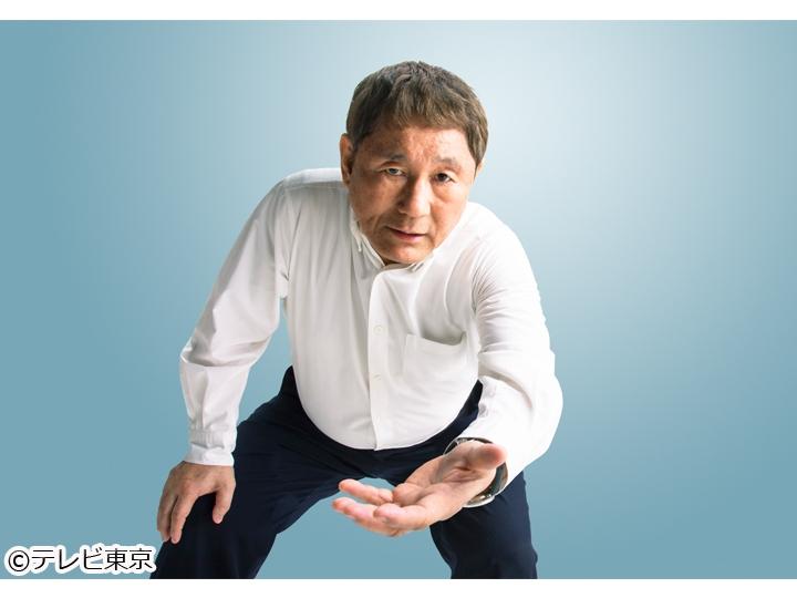 たけしのニッポンのミカタ!【生き残り戦略を徹底解明!ニッポンのスーパー最前線】[字]