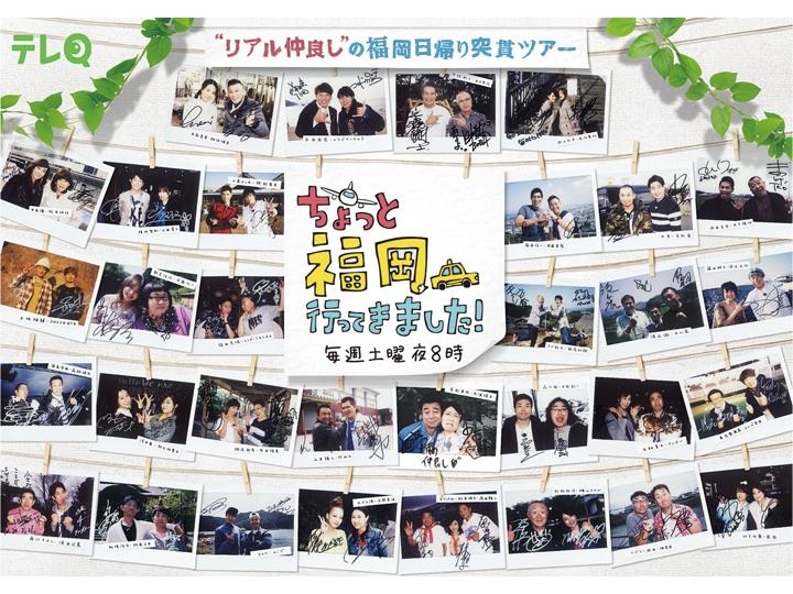 ちょっと福岡行ってきました!『品川祐&パンサー尾形の仲良しコンビが福岡日帰り旅』