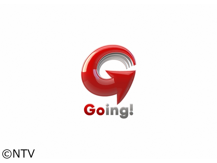 Going! Sports&News[字][デ]