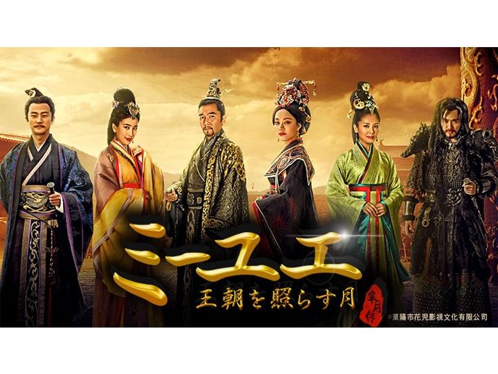 中国ドラマ ミーユエ 王朝を照らす月