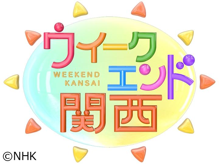 ウイークエンド関西 ▽おうちで簡単!手作りスピーカー ▽福岡 吉塚人情商店街