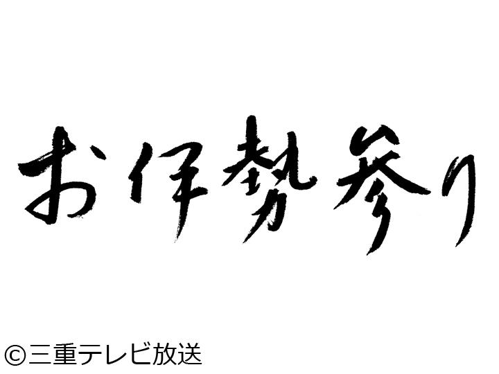 お伊勢参り#4「元伊勢を訪ねる〜古代の道〜」