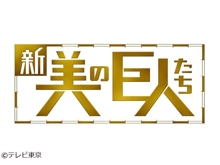 新美の巨人たち 『新宿・末廣亭』×本仮屋ユイカ[字]