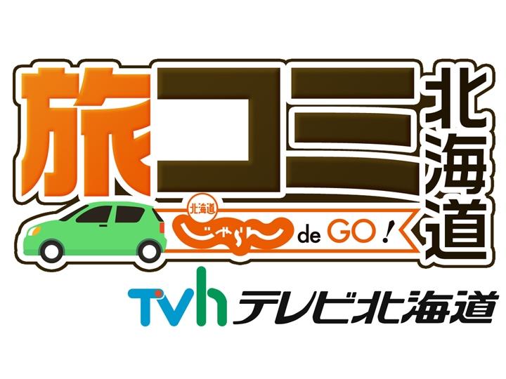 旅コミ北海道〜じゃらんde GO!【札幌&近郊 絶品デカ盛り祭り!】