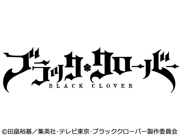 ブラッククローバー #120「夜明け」[字]