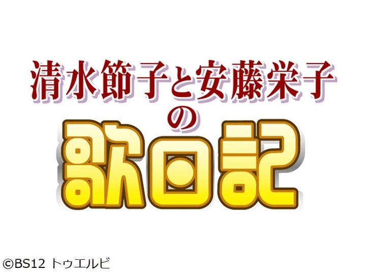 清水節子と安藤栄子の歌日記 #269